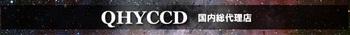 distributor_QHYCCD.jpg
