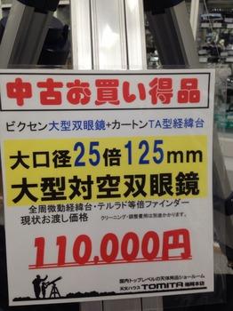 委託販売現状5.jpg
